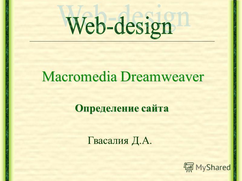 Macromedia Dreamweaver Определение сайта Гвасалия Д.А.