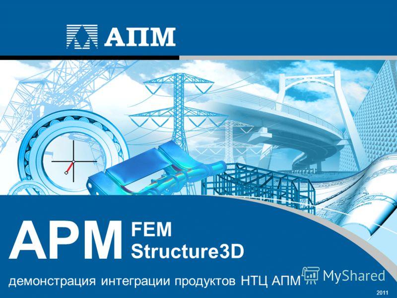 демонстрация интеграции продуктов НТЦ АПМ 2011 Structure3D APM FEM