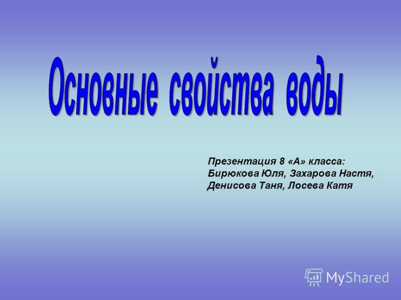 Презентация 8 «А» класса: Бирюкова Юля, Захарова Настя, Денисова Таня, Лосева Катя