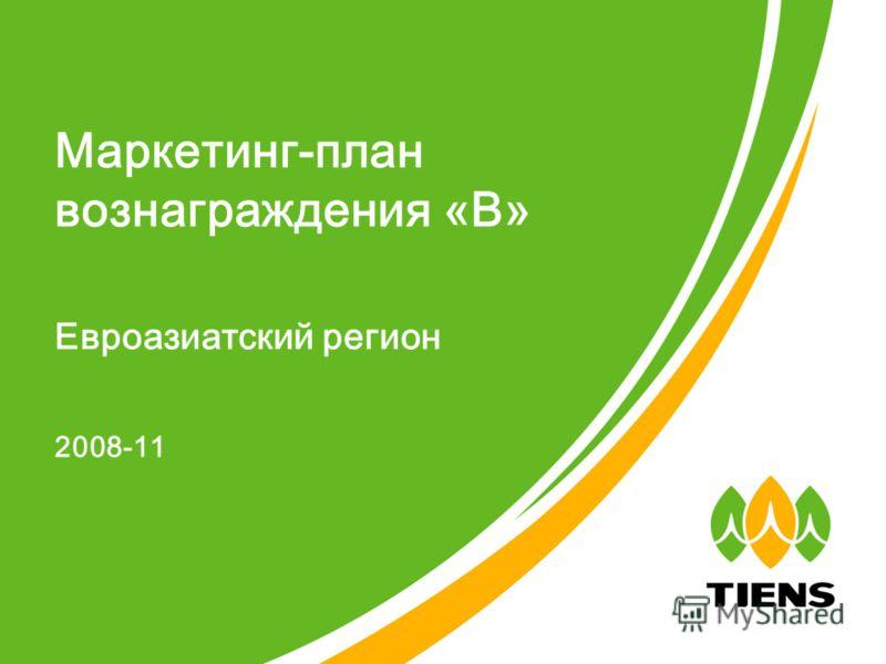 Маркетинг-план вознаграждения «В» Евроазиатский регион 2008-11