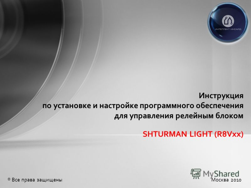 SHTURMAN LIGHT (R8Vxx) Инструкция по установке и настройке программного обеспечения для управления релейным блоком Москва 2010® Все права защищены