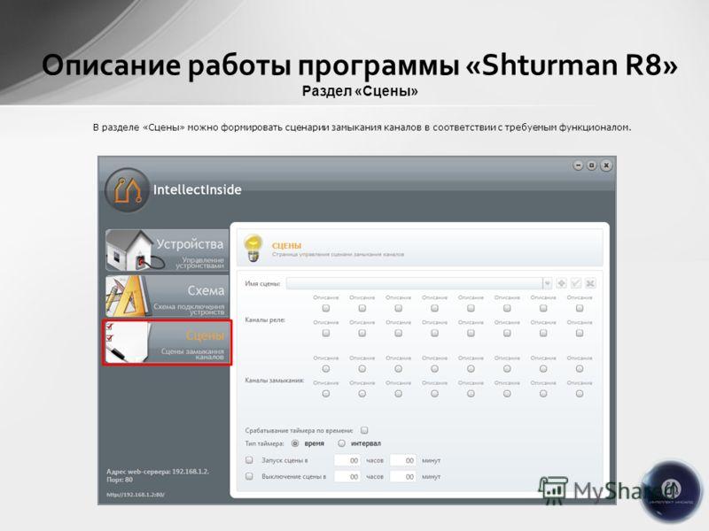 Описание работы программы «Shturman R8» Раздел «Сцены» В разделе «Сцены» можно формировать сценарии замыкания каналов в соответствии с требуемым функционалом.