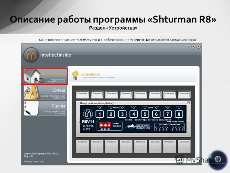 Описание работы программы «Shturman R8» Раздел «Устройства» Как в режиме эмуляции «DEMO», так и в рабочем режиме «ПРИНЯТЬ» отрывается следующее окно: