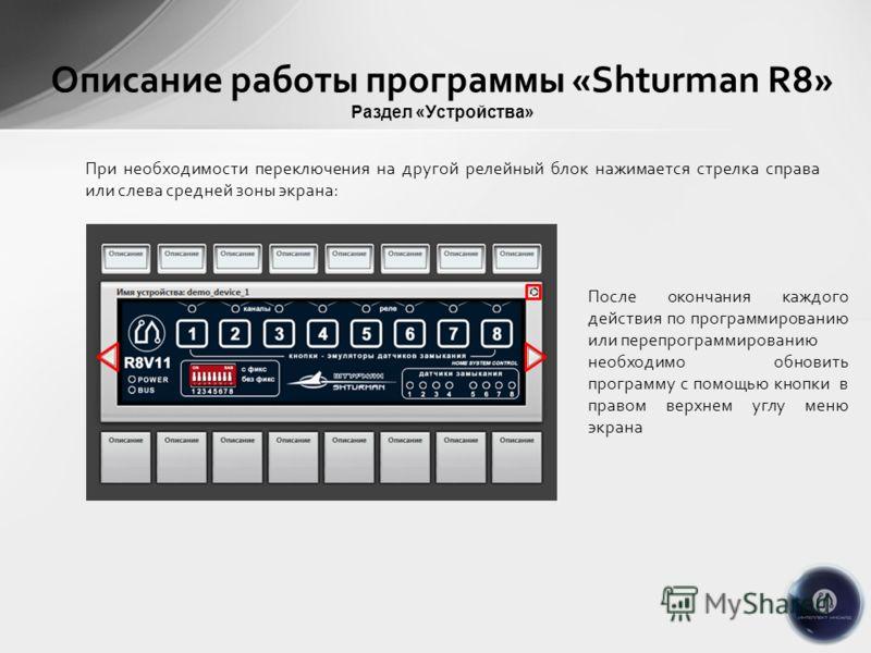 При необходимости переключения на другой релейный блок нажимается стрелка справа или слева средней зоны экрана: Описание работы программы «Shturman R8» Раздел «Устройства» После окончания каждого действия по программированию или перепрограммированию