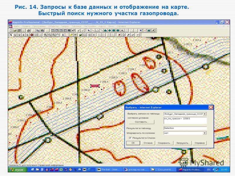 Рис. 14. Запросы к базе данных и отображение на карте. Быстрый поиск нужного участка газопровода.