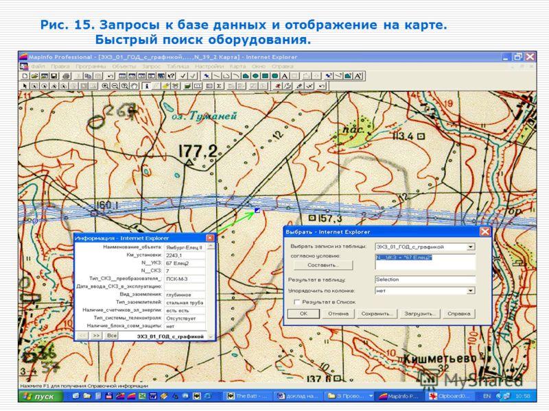 Рис. 15. Запросы к базе данных и отображение на карте. Быстрый поиск оборудования.