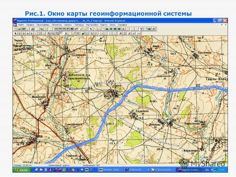 рис. 2 Рис.1. Окно карты геоинформационной системы