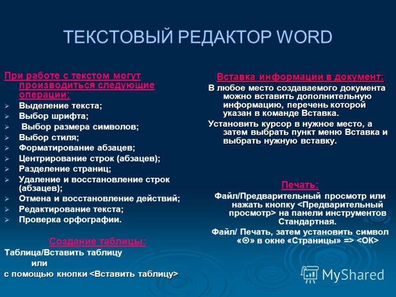 ТЕКСТОВЫЙ РЕДАКТОР WORD При работе с текстом могут производиться следующие операции: Выделение текста; Выделение текста; Выбор шрифта; Выбор размера символов; Выбор стиля; Форматирование абзацев; Центрирование строк (абзацев); Разделение страниц; Уда