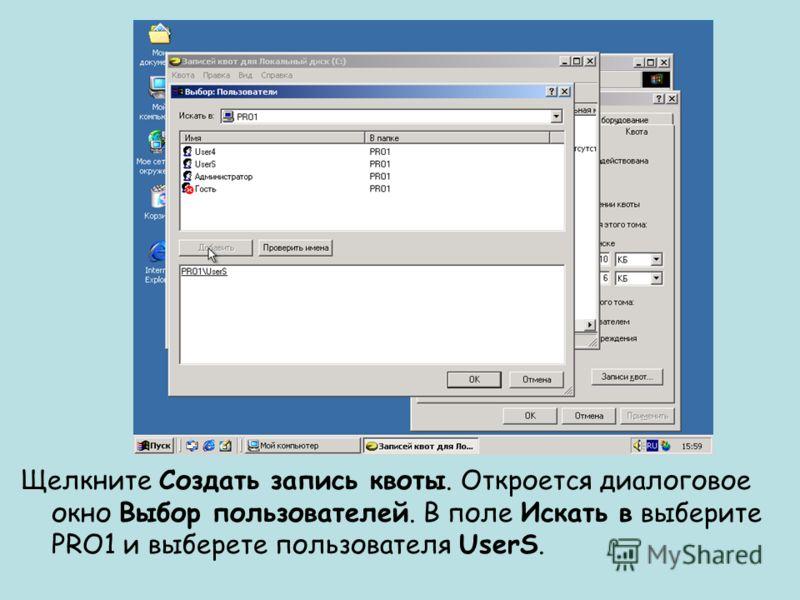Щелкните Создать запись квоты. Откроется диалоговое окно Выбор пользователей. В поле Искать в выберите PRO1 и выберете пользователя UserS.