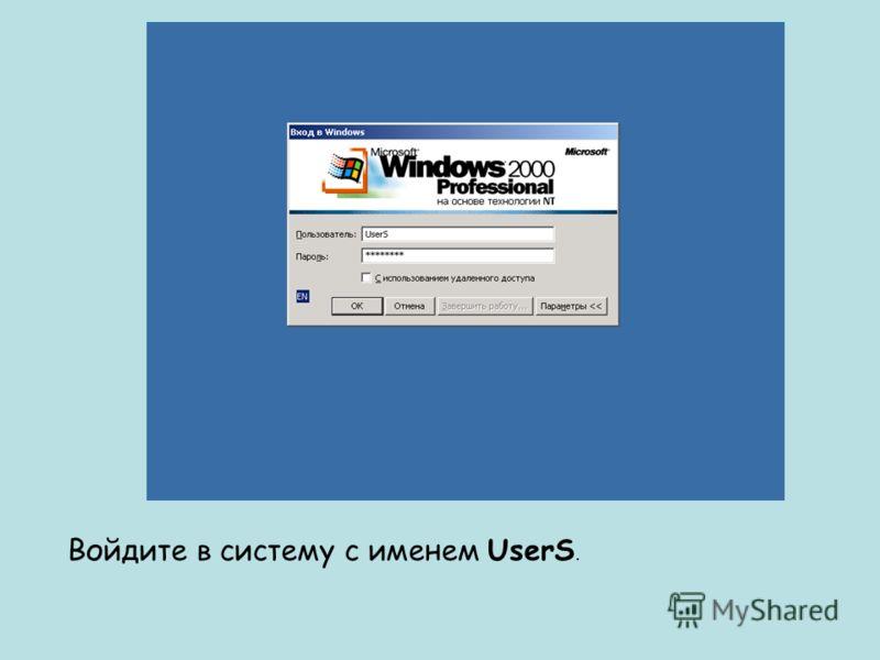 Войдите в систему с именем UserS.