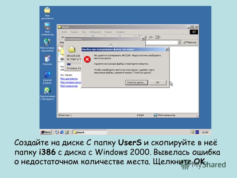 Создайте на диске C папку UserS и скопируйте в неё папку i386 с диска с Windows 2000. Вывелась ошибка о недостаточном количестве места. Щелкните OK.