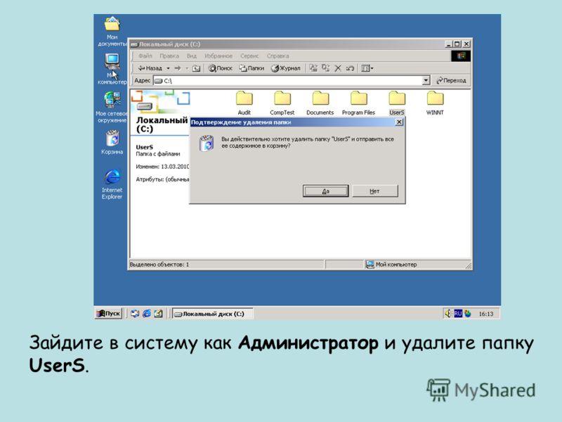 Зайдите в систему как Администратор и удалите папку UserS.