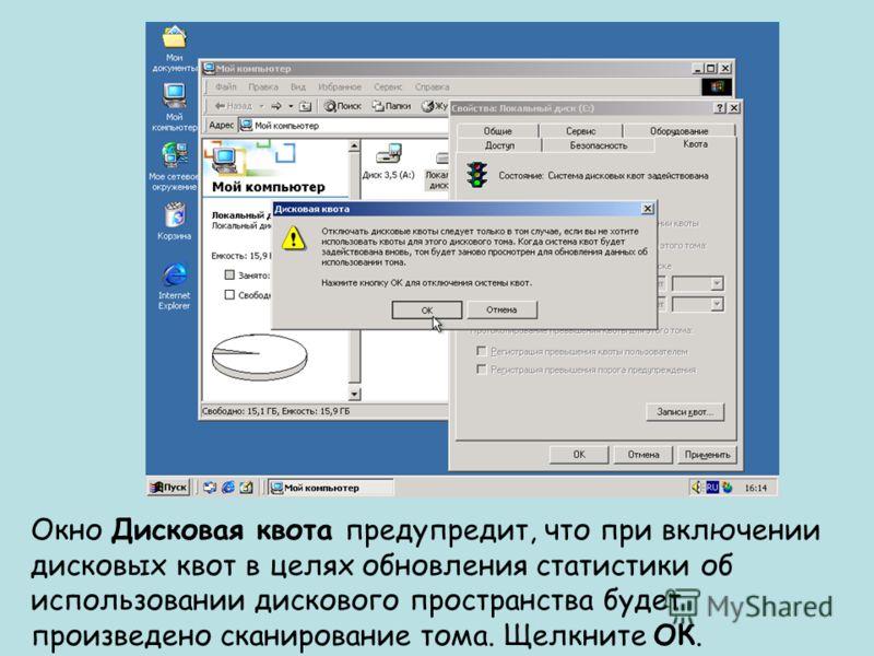 Окно Дисковая квота предупредит, что при включении дисковых квот в целях обновления статистики об использовании дискового пространства будет произведено сканирование тома. Щелкните ОК.
