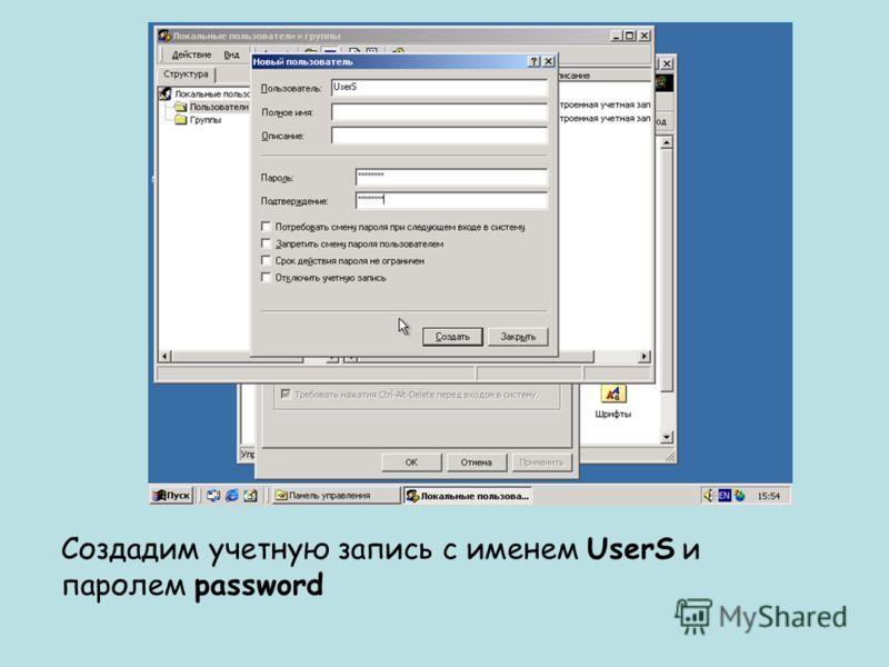 Создадим учетную запись с именем UserS и паролем password