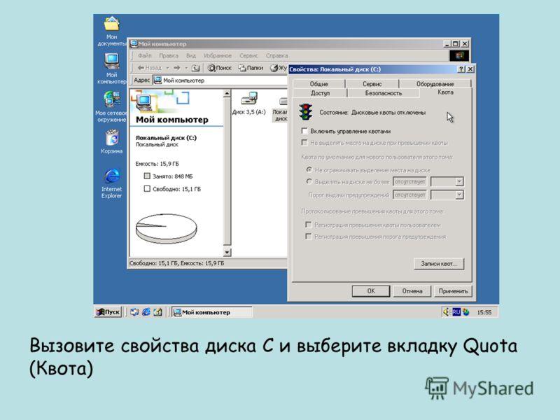 Вызовите свойства диска C и выберите вкладку Quota (Квота)