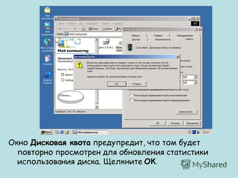 Окно Дисковая квота предупредит, что том будет повторно просмотрен для обновления статистики использования диска. Щелкните ОК.