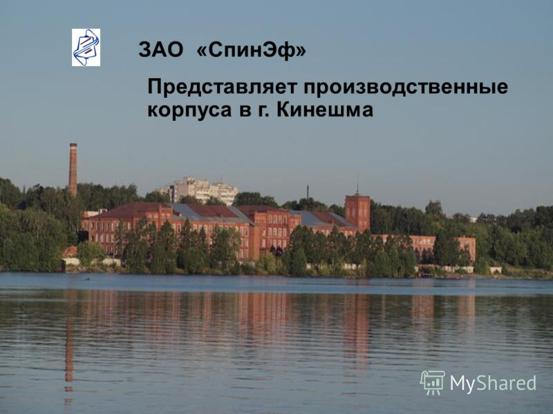 ЗАО «СпинЭф» Представляет производственные корпуса в г. Кинешма