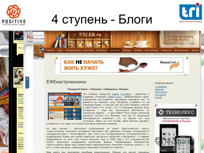 4 ступень - Блоги