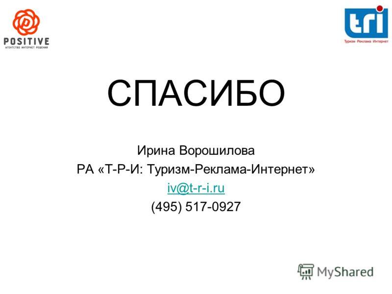 СПАСИБО Ирина Ворошилова РА «Т-Р-И: Туризм-Реклама-Интернет» iv@t-r-i.ru (495) 517-0927