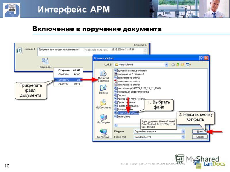 © 2009 ЛАНИТ | Клиент LanDocs для топ-менеджера 10 Включение в поручение документа Интерфейс АРМ