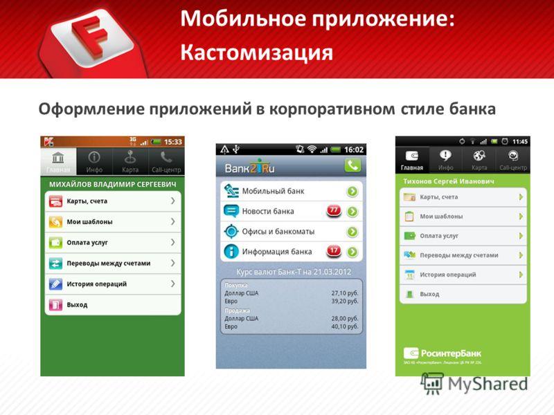 Оформление приложений в корпоративном стиле банка Мобильное приложение: Кастомизация