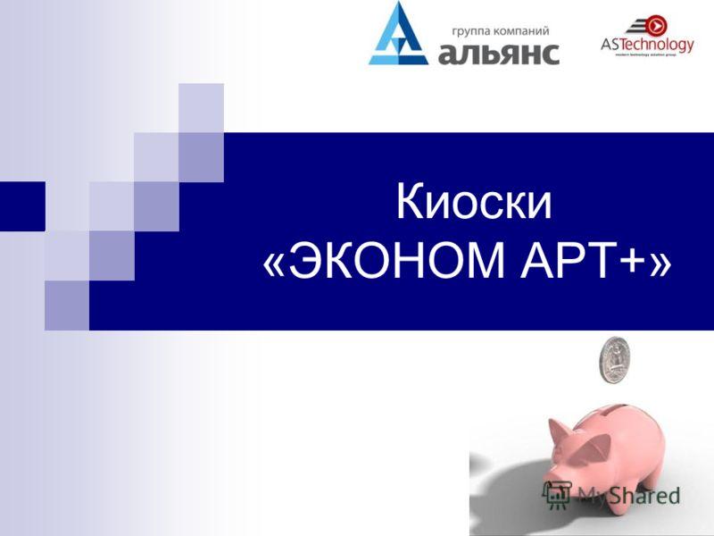 Киоски «ЭКОНОМ АРТ+»