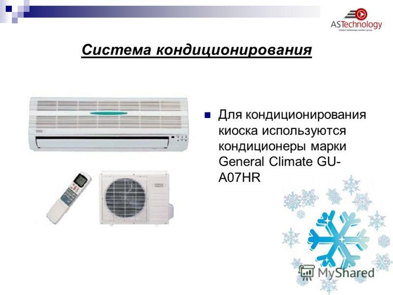 Система кондиционирования Для кондиционирования киоска используются кондиционеры марки General Climate GU- A07HR