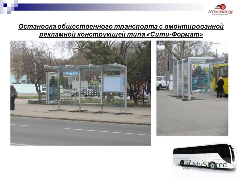 Остановка общественного транспорта с вмонтированной рекламной конструкцией типа «Сити-Формат»