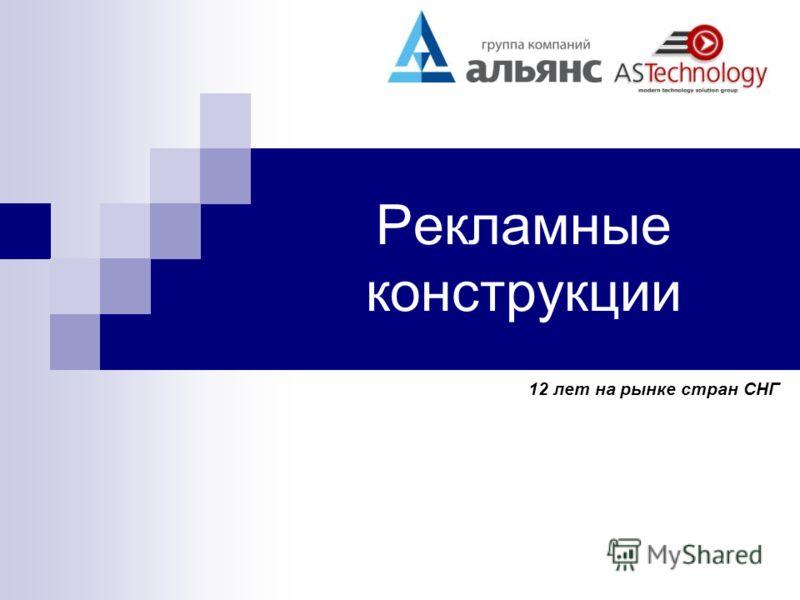 Рекламные конструкции 12 лет на рынке стран СНГ