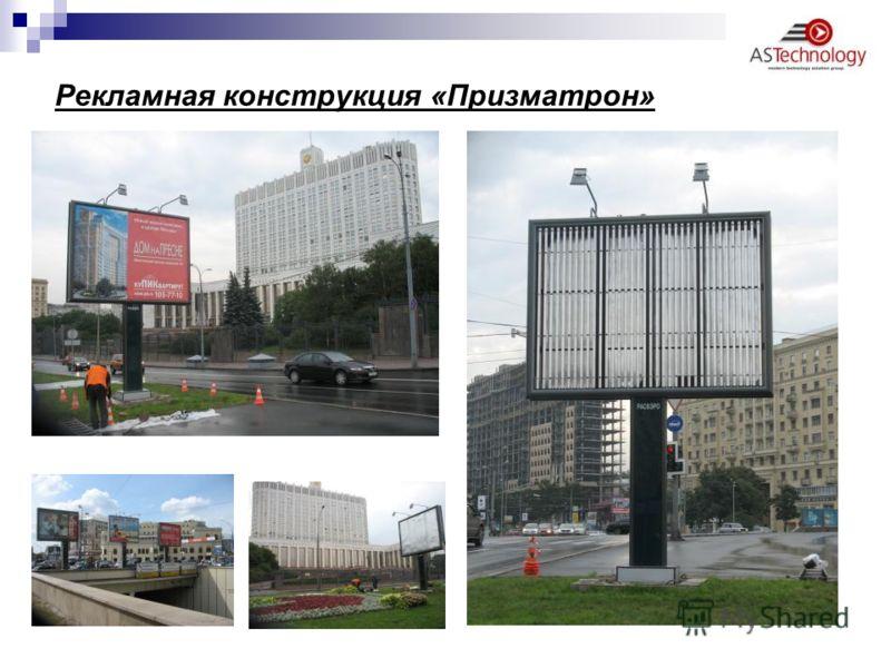 Рекламная конструкция «Призматрон»