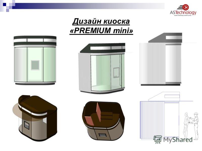 Дизайн киоска «PREMIUM mini»