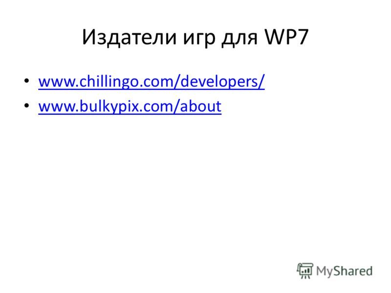 Издатели игр для WP7 www.chillingo.com/developers/ www.bulkypix.com/about
