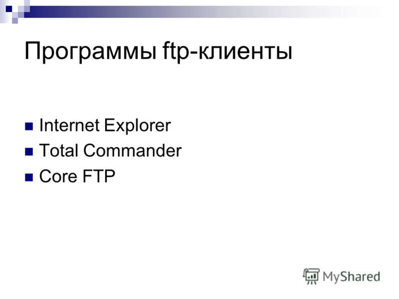 Программы ftp-клиенты Internet Explorer Total Commander Core FTP