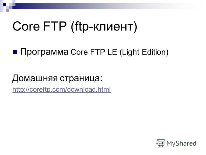 Core FTP (ftp-клиент) Программа Core FTP LE (Light Edition) Домашняя страница: http://coreftp.com/download.html