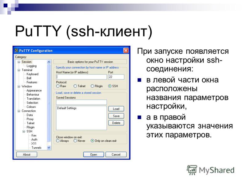 PuTTY (ssh-клиент) При запуске появляется окно настройки ssh- соединения: в левой части окна расположены названия параметров настройки, а в правой указываются значения этих параметров.