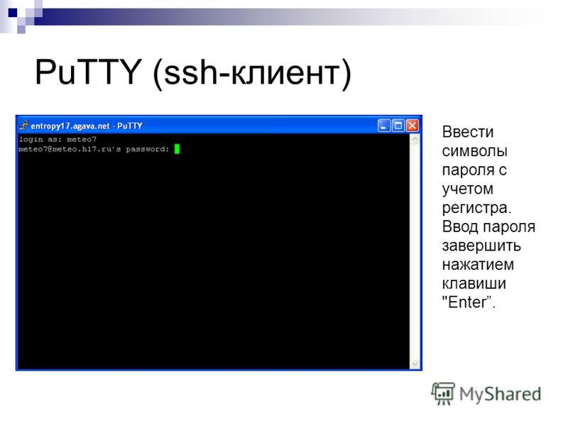 PuTTY (ssh-клиент) Ввести символы пароля с учетом регистра. Ввод пароля завершить нажатием клавиши Enter.