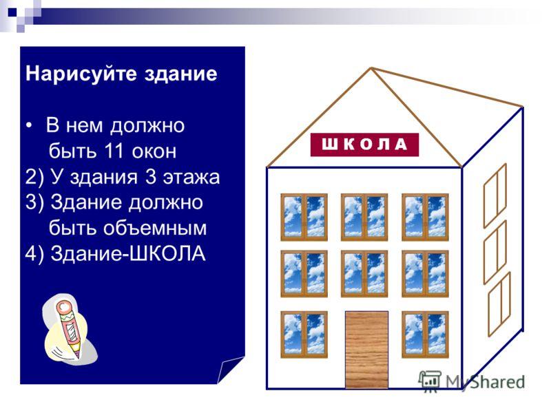 Нарисуйте здание В нем должно быть 11 окон 2) У здания 3 этажа 3) Здание должно быть объемным