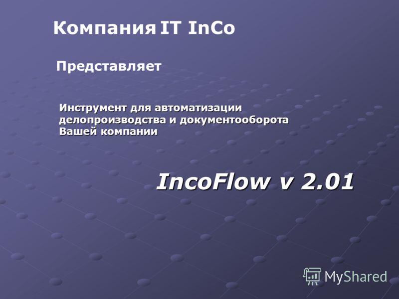 Компания IT InCo Представляет Инструмент для автоматизации делопроизводства и документооборота Вашей компании IncoFlow v 2.01