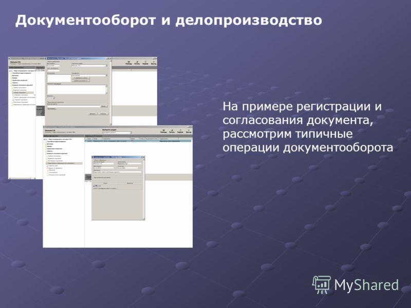 Документооборот и делопроизводство На примере регистрации и согласования документа, рассмотрим типичные операции документооборота