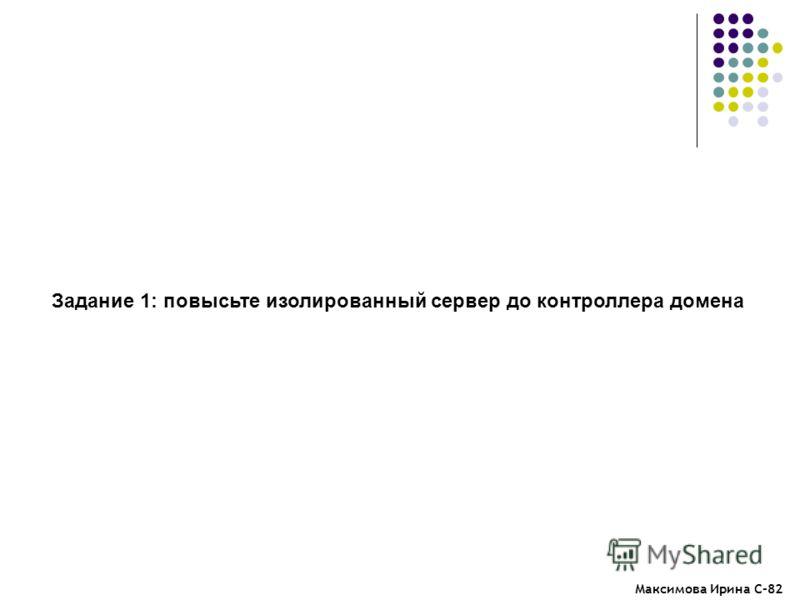 Максимова Ирина С-82 Задание 1: повысьте изолированный сервер до контроллера домена