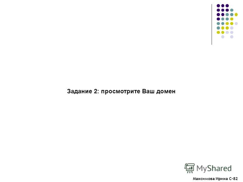 Максимова Ирина С-82 Задание 2: просмотрите Ваш домен