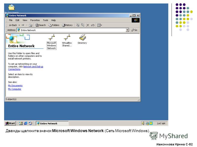 Максимова Ирина С-82 Дважды щелкните значок Microsoft Windows Network (Сеть Microsoft Windows).