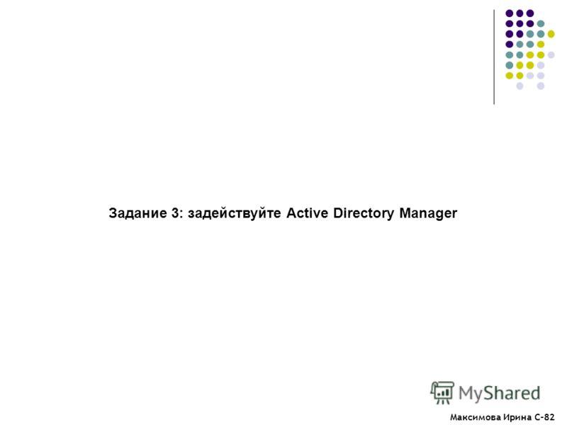 Задание 3: задействуйте Active Directory Manager