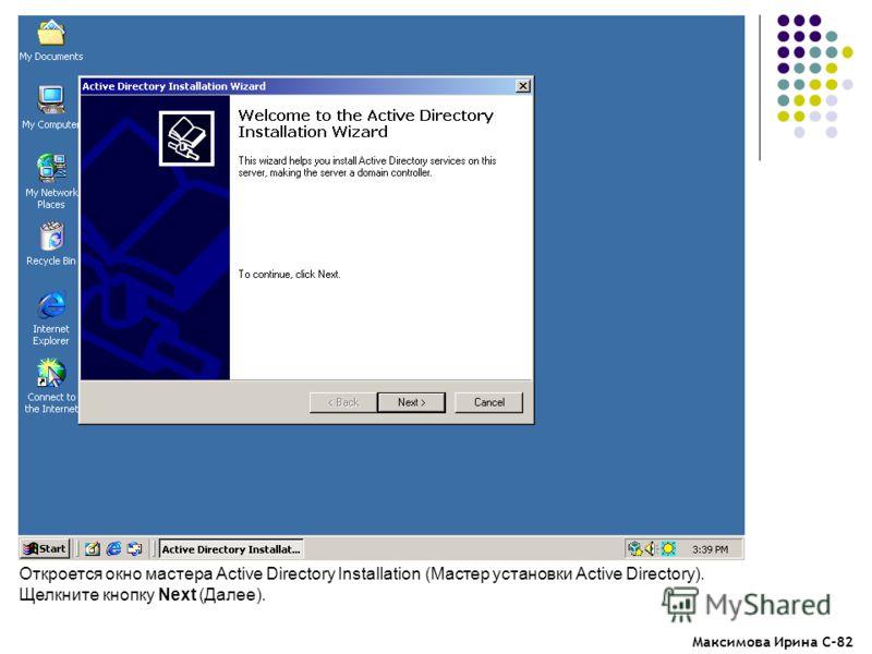 Максимова Ирина С-82 Откроется окно мастера Active Directory Installation (Мастер установки Active Directory). Щелкните кнопку Next (Далее).