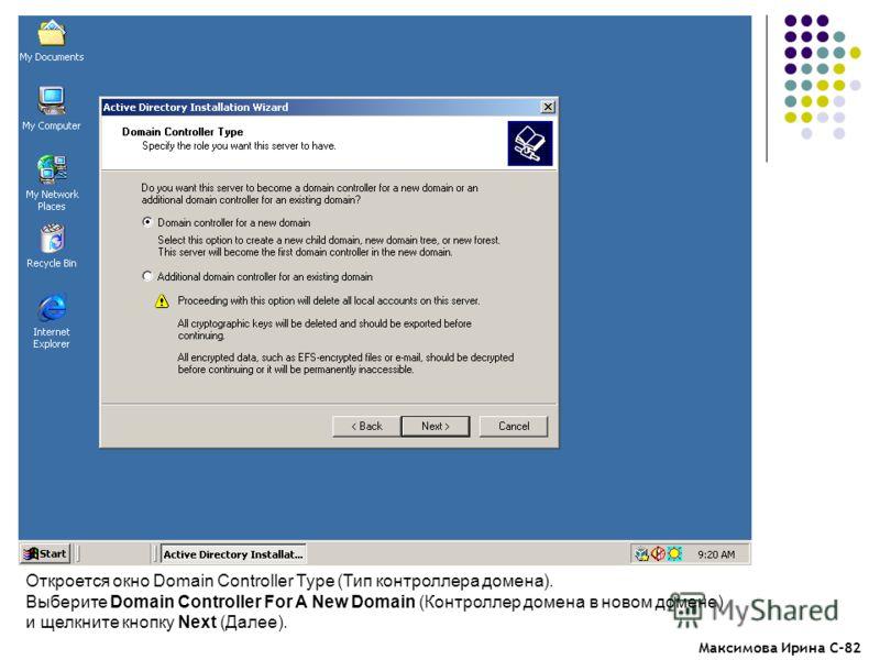 Максимова Ирина С-82 Откроется окно Domain Controller Type (Тип контроллера домена). Выберите Domain Controller For A New Domain (Контроллер домена в новом домене) и щелкните кнопку Next (Далее).