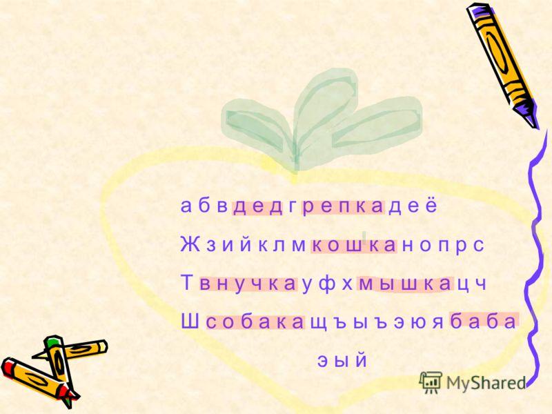 В буквенном лабиринте найди героев сказки «Репка» а б в д е д г р е п к а д е ё Ж з и й к л м к о ш к а н о п р с Т в н у ч к а у ф х м ы ш к а ц ч Ш с о б а к а щ ъ ы ъ э ю я б а б а э ы й