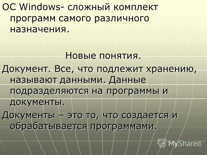 OC Windows. Основные понятия.