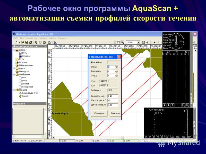 Рабочее окно программы AquaScan + автоматизации съемки профилей скорости течения