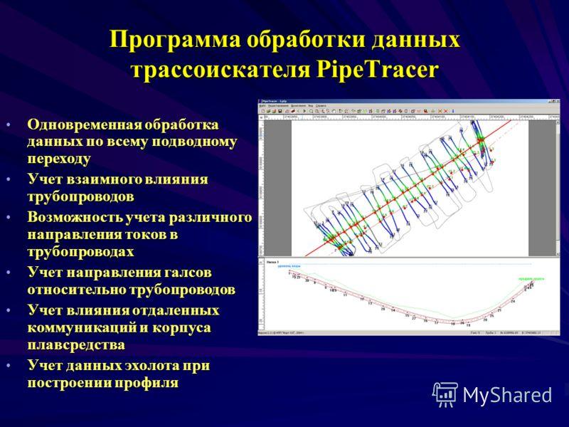 Программа обработки данных трассоискателя PipeTracer Одновременная обработка данных по всему подводному переходу Одновременная обработка данных по всему подводному переходу Учет взаимного влияния трубопроводов Учет взаимного влияния трубопроводов Воз