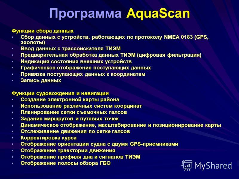 Программа AquaScan Функции сбора данных Сбор данных с устройств, работающих по протоколу NMEA 0183 (GPS, эхолоты) Сбор данных с устройств, работающих по протоколу NMEA 0183 (GPS, эхолоты) Ввод данных с трассоискателя ТИЭМ Ввод данных с трассоискателя